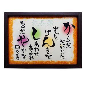 敬老の日 プレゼント 想いが伝わるメッセージ額 長寿 誕生日 お祝い 名前 詩 かんしゃ|smilehometen
