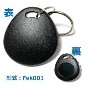 【1個】フェリカ ICキーホルダー Fek001 IP66:防水 業務/e-TAX用 FeliCa Lite-S(3個以上購入なら5個入りがお得!AS|smilehometen