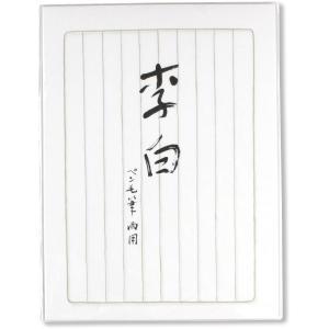 マルアイ 便せん 藤壷 高級箋 李白 ヒ-リ340