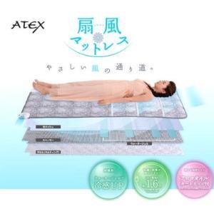 アテックス 涼感寝具 扇風マットレスATEX AX-HM1230S|smilehometen
