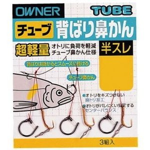OWNER(オーナー) チューブ背ばり鼻かん 半スレ 7.5mm 10733 smilehometen