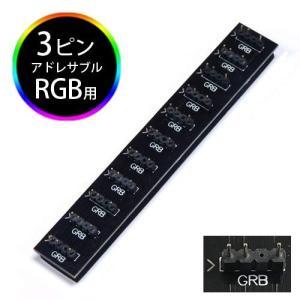 ERGOLABO アドレサブル3ピンRGB用10分岐ハブ 最大10個のRGB機器を同期コントロール!|smilehometen