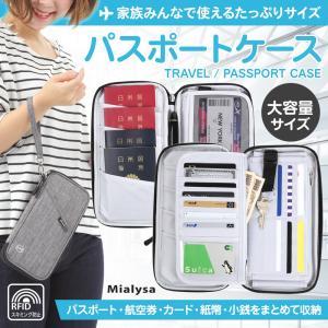Mialysa パスポートケース 大容量 タイムセール スキミング防止 保険証ケース 通帳ケース 母...
