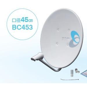 【2台セット】DXアンテナ BS・110度CSアンテナ 【BC452APの後継機】 BC453