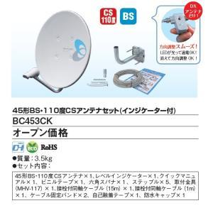 【送料無料!】DXアンテナ BS・110度CSアンテナ・金具ケーブルセット(インジケーター付) 【BC452APCKの後継機】 BC453CK