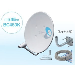【送料無料!】DXアンテナ BS・110度CSアンテナ・金具ケーブルセット 【BC452APKの後継機】 BC453K