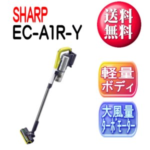 【在庫あり】SHARP(シャープ) スティック型コードレスサイクロン式掃除機 「RACTIVE Air」 EC-A1R-Y イエロー系【ECA1RY】|smilelight