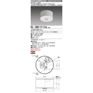 (他メーカー相当品) 東芝ライテック LEDEM09821N パナソニック NNFB90005  ※...
