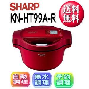 【在庫あり】SHARP シャープ KN-HT99A-R レッ...