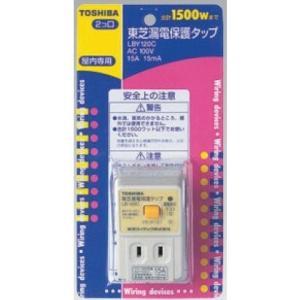 (送料無料・在庫有り)東芝ライテック 漏電保護タップ 住宅電気設備 LBY-120C(LBY120C...