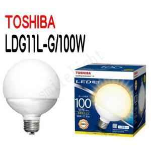 LED電球 TOSHIBA(東芝ライテック) E26口金 広配光タイプ 電球色 ボール電球形100W形相当 LDG11L-G/100W 【LDG11LG100W】(LDG13L-H/100Wの後継機)|smilelight