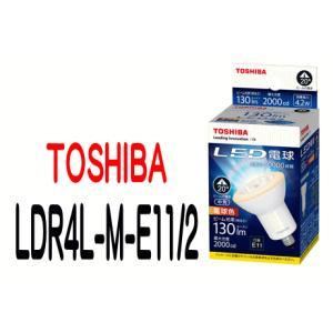 東芝TOSHIBA LED電球 LDR4L-M-E11/2  ハロゲン電球形 当社ネオハロビーム60W形相当 (中角)【LDR4LME112】|smilelight