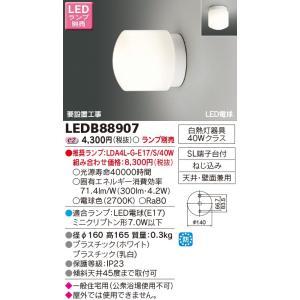 【送料無料】LEDバスルームライト 浴室灯 TOSHIBA(東芝ライテック) LEDB88907 ※ランプ別売り