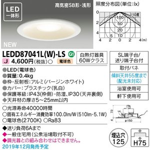 LEDダウンライト TOSHIBA(東芝ライテック) LEDD87041L(W)-LS (LEDD87041LWLS) 住まいるライト