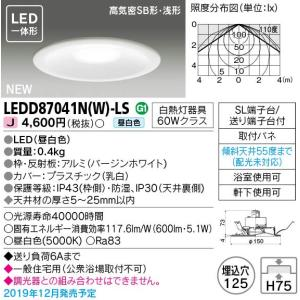 LEDダウンライト TOSHIBA(東芝ライテック) LEDD87041N(W)-LS (LEDD87041NWLS) 住まいるライト