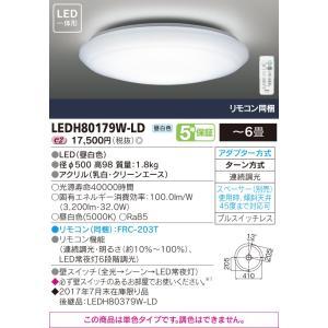 LEDシーリングライト TOSHIBA(東芝ライテック) 6畳用 リモコン付 LEDH80179W-LD  【LEDH80179WLD】 【LEDH80128W-LDと同クラス機種でより省エネタイプ】|smilelight