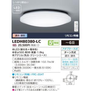 LEDシーリングライト 6畳用 リモコン付 調色・調光 TOSHIBA(東芝ライテック) LEDH80380-LC 【LEDH80380LC】 LEDH80180-LCの後継機種で省エネタイプです|smilelight