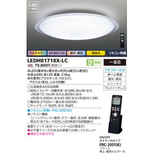 LEDシーリングライト ~8畳 TOSHIBA(東芝ライテック) LEDH81718X-LC 【LEDH81718XLC】|smilelight