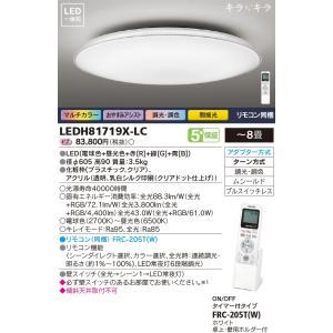 LEDシーリングライト TOSHIBA(東芝ライテック) LEDH81719X-LC 【LEDH81719XLC】|smilelight