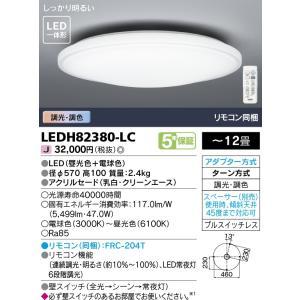 LEDシーリングライト 12畳用 リモコン付 調色・調光 TOSHIBA(東芝ライテック) LEDH82380-LC 【LEDH82380LC】 LEDH82180-LCの後継機種でより省エネタイプ|smilelight
