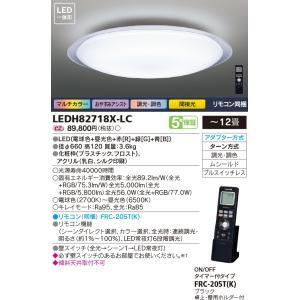 LEDシーリングライト ~12畳 TOSHIBA(東芝ライテック) LEDH82718X-LC 【LEDH82718XLC】|smilelight