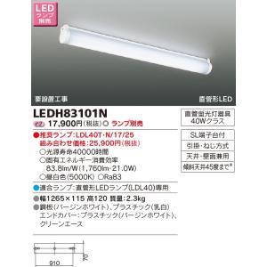 LEDキッチンライト(ランプ別売) TOSHIBA(東芝ライテック) LEDH83101N 【LEDH83101N】|smilelight