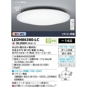 LEDシーリングライト 14畳用 リモコン付 調色・調光 TOSHIBA(東芝ライテック) LEDH86380-LC 【LEDH86380LC】|smilelight