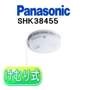 住宅用火災警報器 (煙式火災報知器) 薄型 電池式 Panasonic(パナソニック ) けむり当番 SHK38455 (SH38455Kの後継機種) 煙 感知器