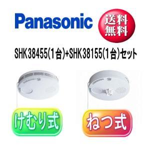 住宅用火災警報器 薄型 電池式 Panasonic(パナソニック ) けむり当番 SHK38455(SH38455Kの後継品)1個+ねつ当番 SHK38155(SH38155Kの後継機種)1個セット smilelight