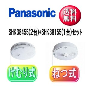 住宅用火災警報器 薄型 電池式 Panasonic(パナソニック ) けむり当番 SHK38455(SH38455Kの後継品)2個+ねつ当番 SHK38155(SH38155Kの後継機種)1個セット smilelight