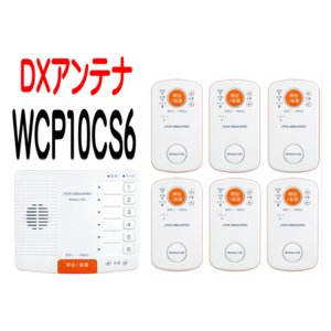DXアンテナ ワイヤレストーク WCP10CS6 親機・子機6台セット