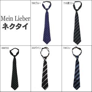 男の子 ジュニア用(150〜170cm対象) ネクタイ 93...