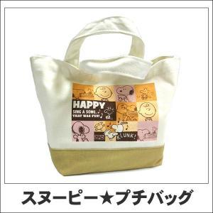 レディース 女の子 スヌーピープチバッグ 670-1041 /|smilemako
