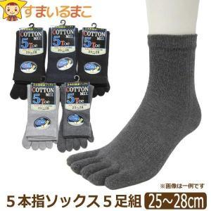 5本指 ソックス メンズ 5足組 25〜28cm set0150 紳士 健康 靴下 セット|smilemako