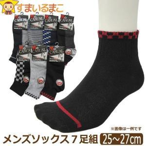 メンズ スニーカーソックス 7足組 25〜27cm 色柄おまかせ set0277 靴下/|smilemako