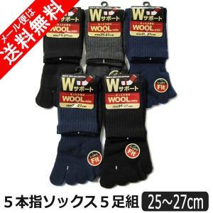 靴下 メンズ Wサポート付き 毛混 5本指 ソックス 5足組 25〜27cm set0343 色おまかせ かかとなし /|smilemako