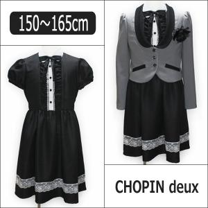 卒業式 小学校 女子 ショパン ドゥ ショパン ボレロ フォーマル スーツ ブレザー 150cm 1...