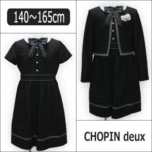 卒業式 小学校 女子 ショパン ドゥ ショパン ボレロ フォーマル スーツ ブレザー 140cm 1...