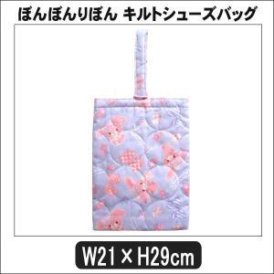 ぼんぼんりぼん キルト シューズバッグ 日本製 子供 女の子 パープル BRK3-1300 b019...