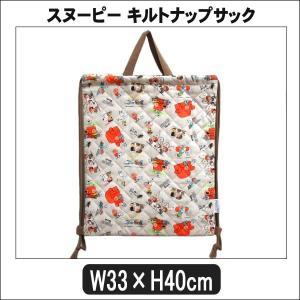 スヌーピー キルト ナップサック 2WAYバッグ 日本製 子供 女の子 オフシロ PNK4-1800 b0206 PEANUTS ピーナッツ /|smilemako