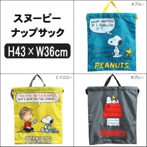 スヌーピー ナップサック 2WAYバッグ Aブルー Bグレー Cイエロー K-7815 b0216 PEANUTS ピーナッツ|smilemako