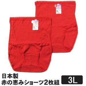 下着 レディース 日本製 綿100% 赤の恵み ショーツ 2...