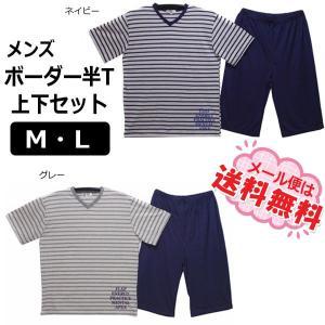 49ec3d50316e メンズ 半袖 Tシャツ ハーフパンツ 上下セット M L ネイビー グレー 711716