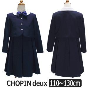 ショパン ドゥ ショパン ボレロ フォーマル スーツ ブレザー 110cm 120cm 130cm ...