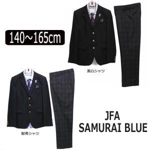 e11061d355bb3 卒業式 小学校 男子 JFA JAPAN サッカー 日本代表 男の子 フォーマル スーツ 140cm 150cm 160cm 165cm 黒白シャツ  紺青シャツ 3701-5692 SAMURAI BLUE (5