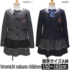 卒業式 小学校 女子 ヒロミチ フォーマル スーツ ブレザー 150cm 160cm 165cm 0...
