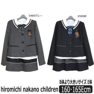 卒業式 小学校 女子 ヒロミチ フォーマル スーツ ブレザー B体より大きいサイズE体 160Ecm...