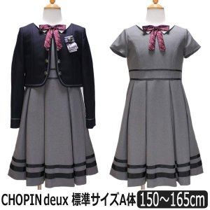 卒業式 小学校 女子 CHOPIN deux フォーマル スーツ アンサンブル 150cm 160c...