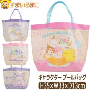 女の子 キャラクター トート型プールバッグ Aすみっコぐらし Bプリキュア b0325