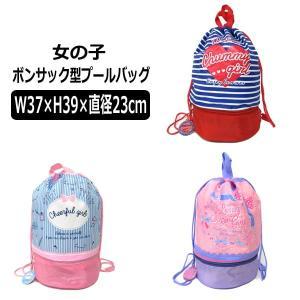 ボンサック型 2層式 プールバッグ ビーチバッグ A青×赤 B水×桃 C桃×紫 b0337